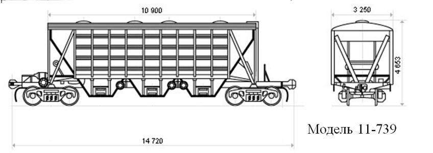 Зерновоз. Модель 11-739