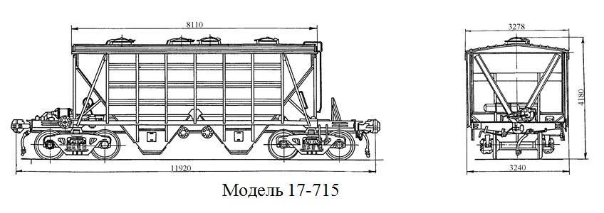 Хоппер-цементовоз. Модель 17-715