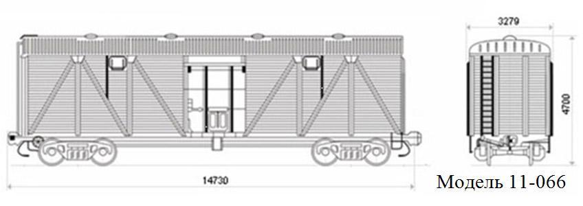 Крытый вагон. Модель 11-066