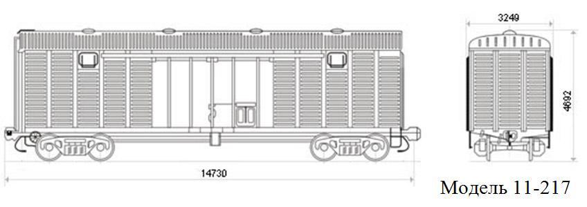 Крытый вагон. Модель 11-217